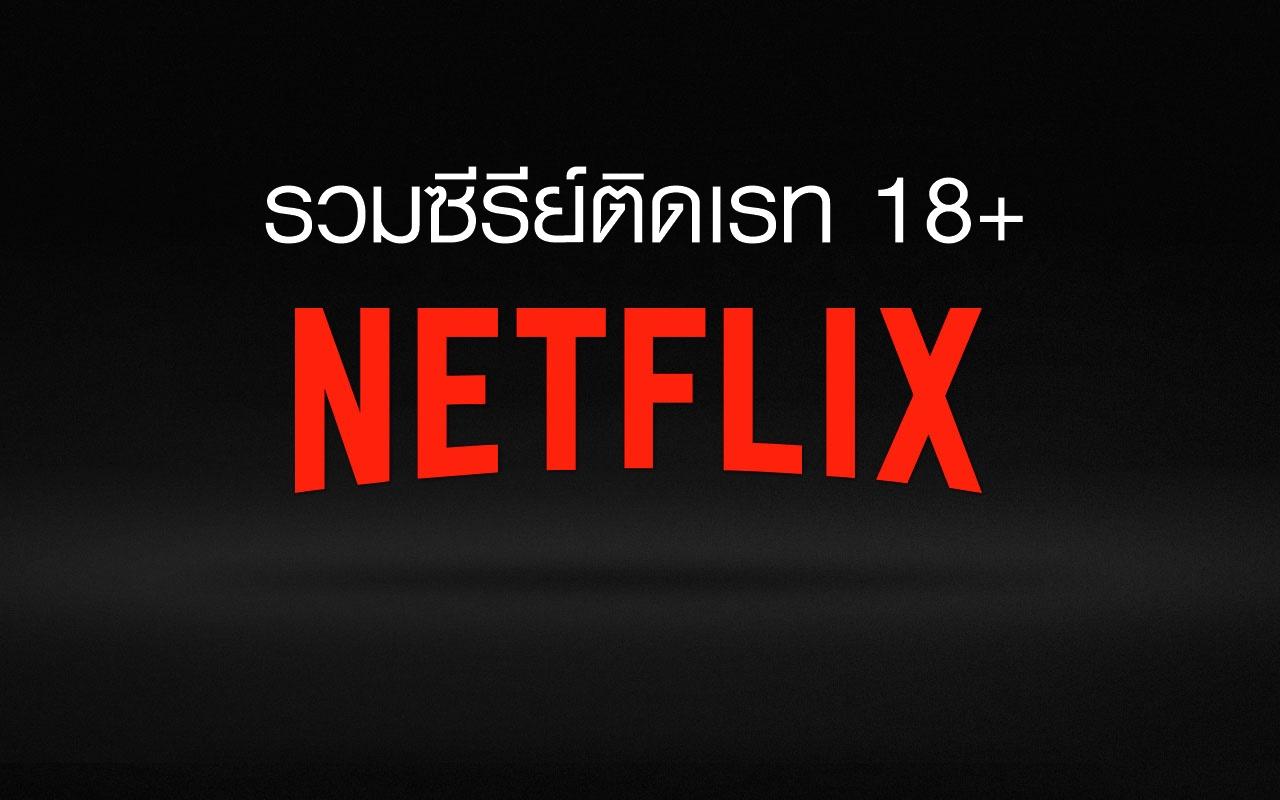 Netflix 18+
