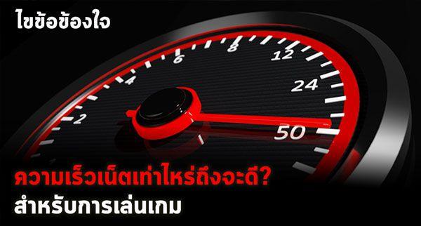 ไขข้อข้องใจ ความเร็วเน็ตเท่าไหร่ถึงจะดี?