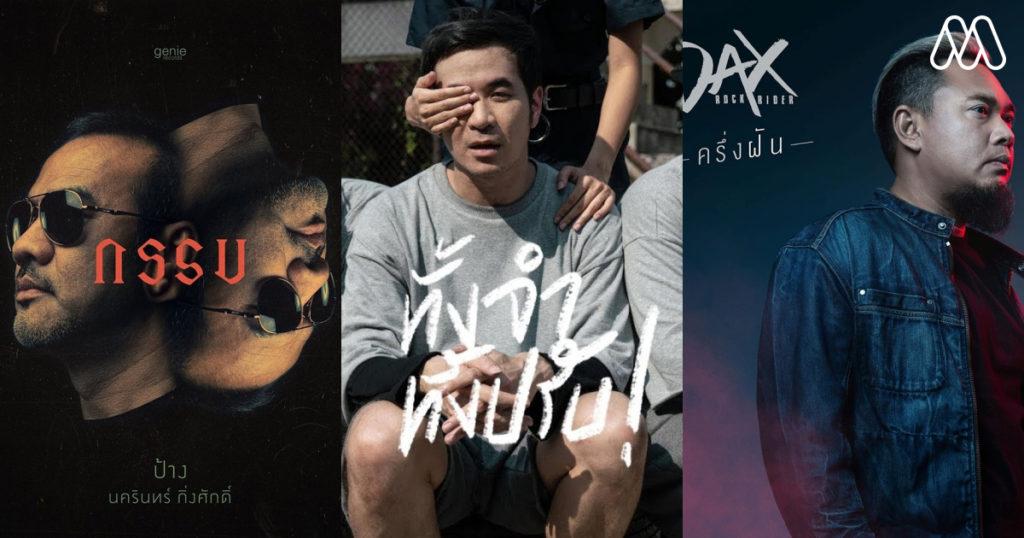 New PLAYLIST 2019 | อัพเดตเพลงใหม่ไว้ฟังเพลินๆ สาดอารมณ์ยามฝนตก