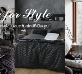 Man for Style เลือกแต่งห้องนอนตามสไตล์ที่เป็นคุณ