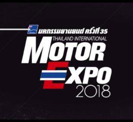รวมรถใหม่เปิดตัวในงาน Motor Expo 2018 ปลายปีนี้