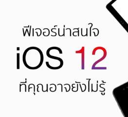 11 ทิปที่จะทำให้การใช้งาน iOS 12 ง่ายยิ่งขึ้น