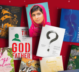 5 สุดยอดหนังสือแจกฟรีส่งท้ายปีในงาน Book Journey : MRT X'Mas Fest