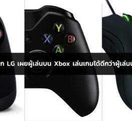 ผลการศึกษาจาก LG เผยผู้เล่นบน Xbox เล่นเกมได้ดีกว่าผู้เล่นบน PS4 และ PC
