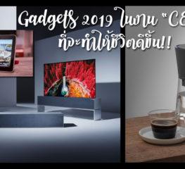 Gadgets 2019 ของ CES ที่จะทำให้ชีวิตดีขึ้น!!