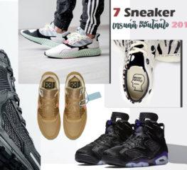 7 Sneaker เทรนด์ดี สีสันโดนใจ 2019