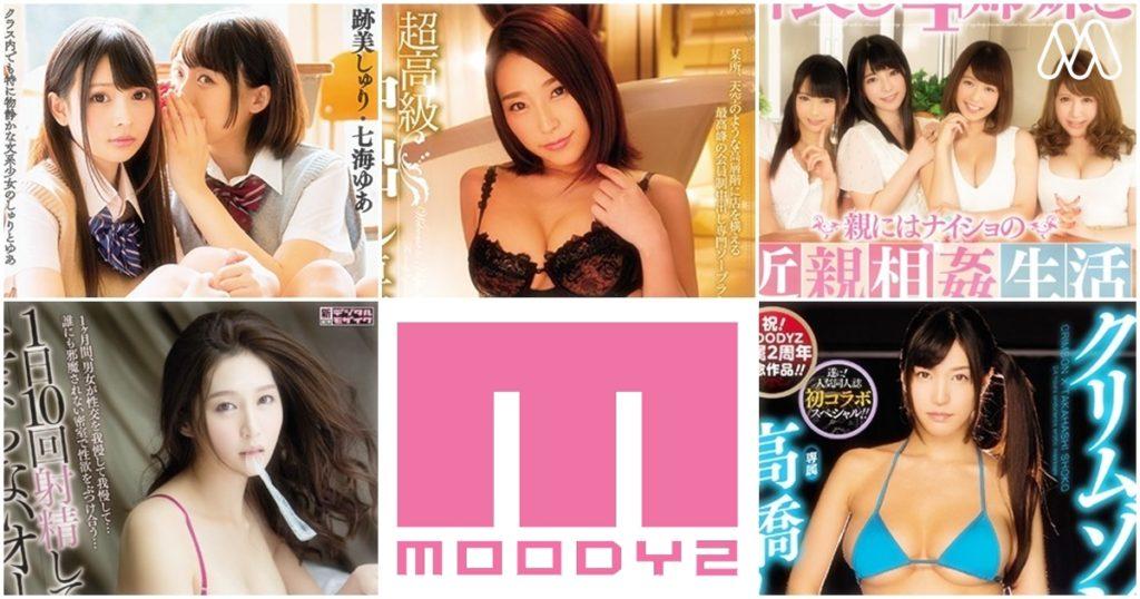 มารู้จัก Moodyz สตูดิโอผลิตหนัง AV รายใหญ่ของญี่ปุ่น และมีอะไรซ่อนอยู่ในรหัสหนัง