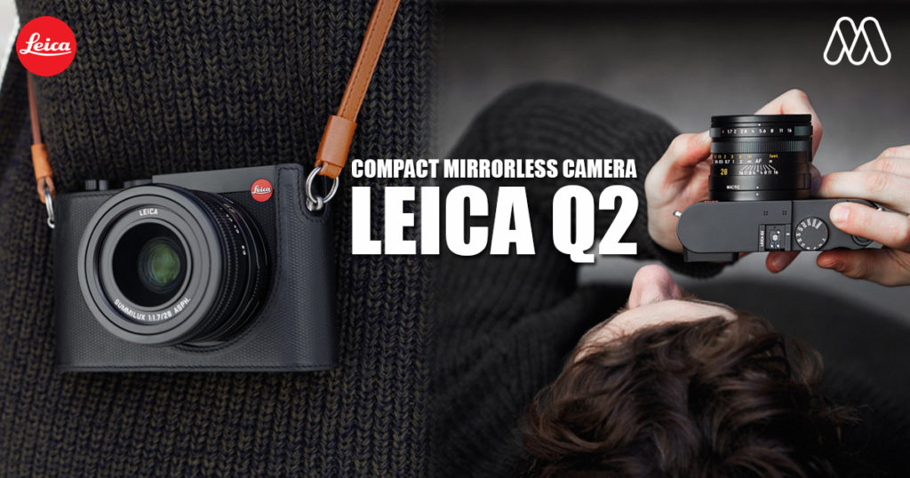 เปิดตัวร้อนแรง กับกล้องมิลเลอร์เลสขนาดกะทัดรัด LEICA Q2