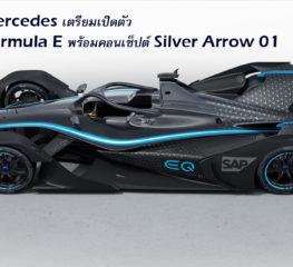 Mercedes เตรียมเปิดตัว Formula E พร้อมคอนเซ็ปต์ Silver Arrow 01