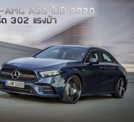 Mercedes-AMG A35 ในปี 2020 ซีดานสปอร์ต 302 แรงม้า