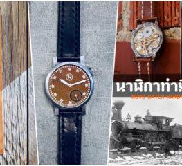 NOVO WATCH HANDMADE COLLECTION ความคลาสสิคของนาฬิกาทำมือ