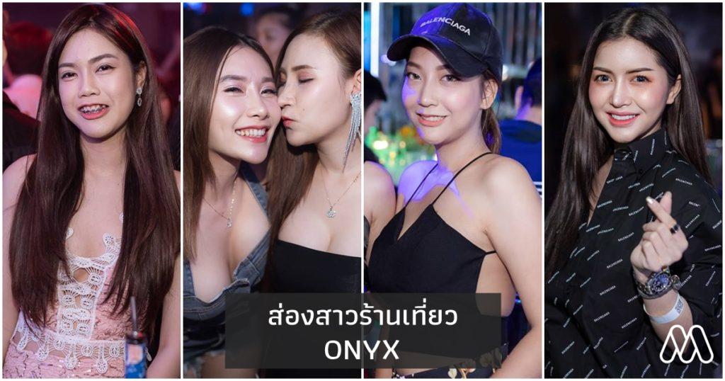 ส่องสาวร้านเที่ยว | ONYX – RCA