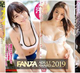 Fanza ประกาศรายชื่อดารา AV เข้าชิงรางวัล Adult Award 2019