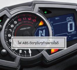 ไฟ ABS ติดๆดับๆทำอย่างไรดี