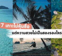 7 เกาะไม่คุ้นชื่อ ฟังไม่คุ้นหู แต่ความสวยไม่เป็นสองรองใคร