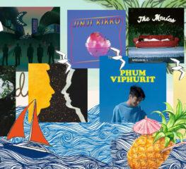 9 ศิลปินที่จะพาคุณก้าวไปนั่งชิลอยู่ริมทะเลด้วยเสียงเพลงกลิ่นอายซัมเมอร์