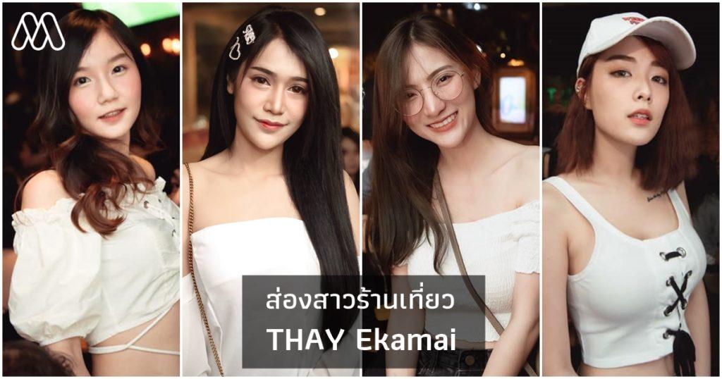 ส่องสาวร้านเที่ยว | THAY Ekamai