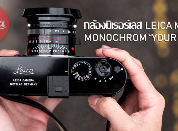 """กล้องมิเรอร์เลส LEICA M 246 MONOCHROM """"YOUR MARK"""""""
