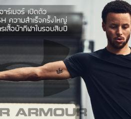 อันเดอร์ อาร์เมอร์ เปิดตัว UA RUSH ความสำเร็จครั้งใหญ่ของวงการเสื้อผ้ากีฬาในรอบสิบปี