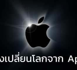 8 สิ่งเปลี่ยนโลกจาก Apple