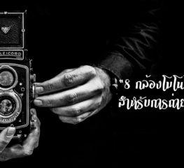 8 กล้อง Monochrome ที่ดีที่สุดสำหรับการถ่ายภาพขาวดำ