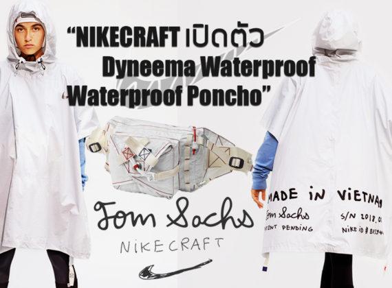 NIKECRAFT เปิดตัว Dyneema Waterproof Poncho ต้อนรับฤดูฝนที่กำลังจะมา