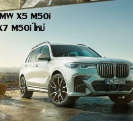 ขุมพลัง: BMW X5 M50i และ BMW X7 M50i ใหม่