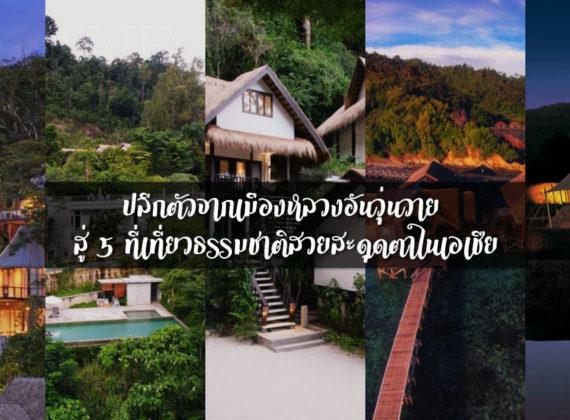 ปลีกตัวจากเมืองหลวงอันวุ่นวายสู่ 5 ที่เที่ยวธรรมชาติสวยสะดุดตาในเอเชีย