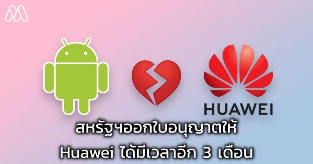 สหรัฐฯออกใบอนุญาตให้ Huawei ได้มีเวลาอีก 3 เดือน