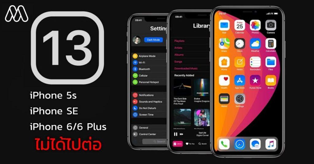 iOS 13 อาจจะมี iPhone หลายรุ่นที่จะไม่ได้รับการอัปเดท