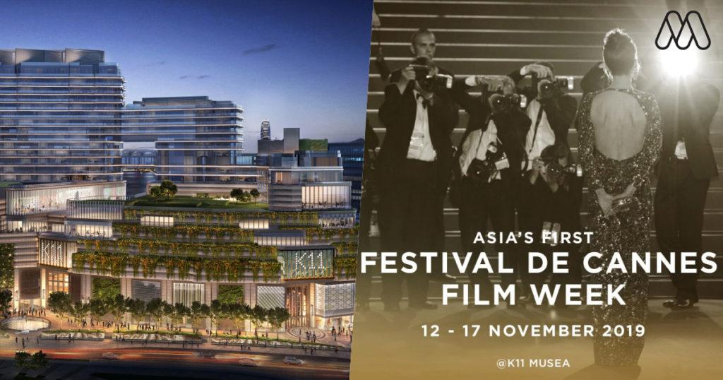 """ประเดิมเทศกาลภาพยนตร์เมืองคานส์ในตำนาน กับ """"Festival de Cannes Film Week"""" ครั้งแรกในเอเชีย เดือนพฤศจิกายนนี้ที่ K11 MUSEA"""