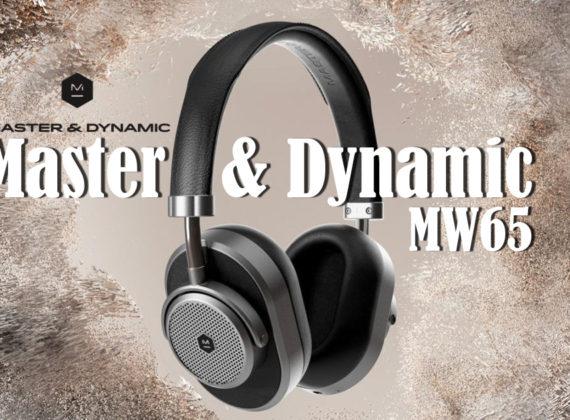 """Master & Dynamic ปลดปล่อยหูฟังขจัดเสียงรบกวนชุดแรกด้วย """"MW65"""""""