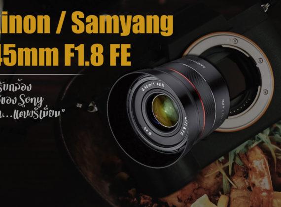 "Rokinon / Samyang AF 45mm F1.8 FE เลนส์สำหรับกล้องมิเรอร์เลสของ Sony ความ ""เล็ก แต่พรีเมี่ยม"""