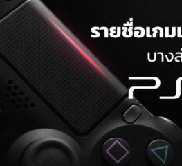 หลุดมาแล้ว! รายชื่อเกมเปิดตัวบางส่วนของ PlayStation 5