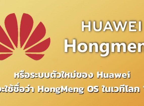 หรือระบบตัวใหม่ของ Huawei จะใช้ชื่อว่า HongMeng OS ในเวทีโลก ?