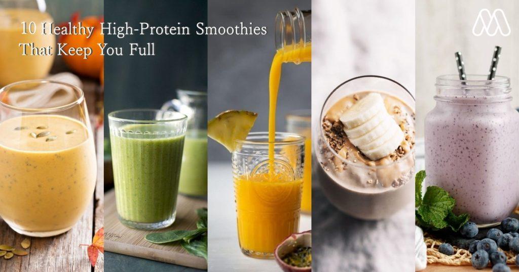 10 สมูทตี้โปรตีนสูง เพื่อทำให้คุณมีสุขภาพที่ดี และรู้สึกอิ่มได้นานขึ้น