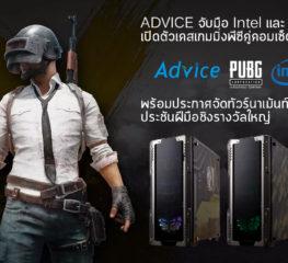 ADVICE จับมือ Intel และ PUBG เปิดตัวเคสเกมมิ่งพีซีคู่คอมเซ็ตสเปคเต็มสตรีม พร้อมประกาศจัดทัวร์นาเม้นท์แข่งขันอีสปอร์ต ประชันฝีมือชิงรางวัลใหญ่