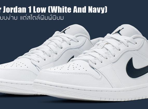 Air Jordan 1 Low มาในกรอบสีขาวและน้ำเงิน รูปแบบเรียบง่าย แต่สไตล์พิมพ์นิยม