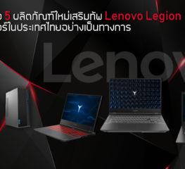 เลอโนโวเปิดตัว 5 ผลิตภัณฑ์ใหม่เสริมทัพ Lenovo Legion สำหรับเกมเมอร์ในประเทศไทยอย่างเป็นทางการ