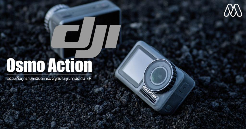 กล้อง Osmo Action จาก DJI พร้อมเก็บทุกรายละเอียดการผจญภัยในคุณภาพระดับ 4K