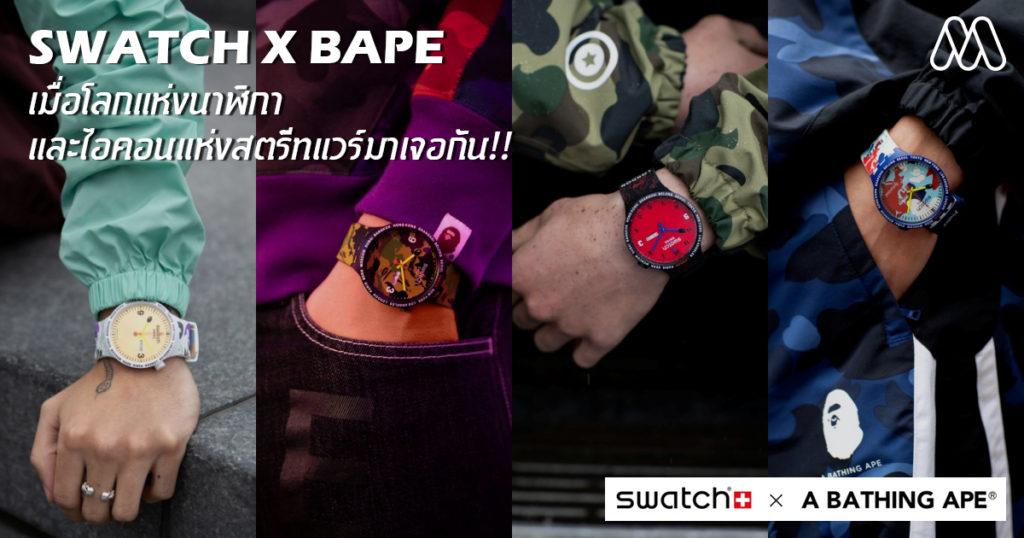 SWATCH X BAPE เมื่อโลกแห่งนาฬิกาและ ไอคอนแห่งสตรีทแวร์มาเจอกัน!!