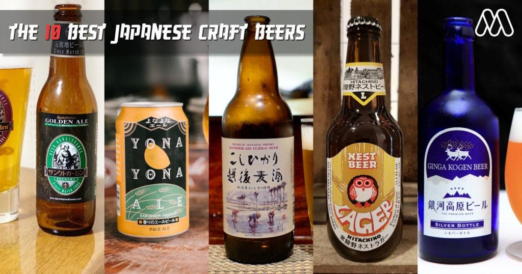 สุดยอดคราฟต์เบียร์ญี่ปุ่น 10 อันดับ