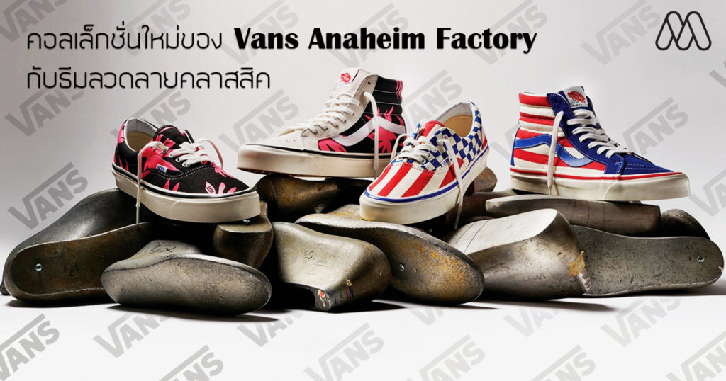 The Vans Anaheim Factory Pack Collection กับการฟื้นคืนชีพงานพิมพ์ Throwback