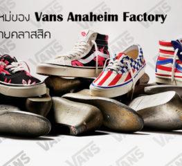 The Vans Anaheim Factory Pack Collection กับการฟื้นคืนชีพงานพิมพ์ Throwback