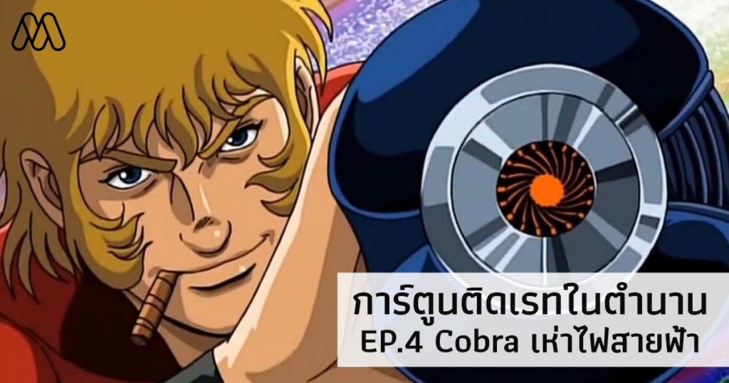 การ์ตูนติดเรทในตำนาน EP.4 Cobra เห่าไฟสายฟ้า