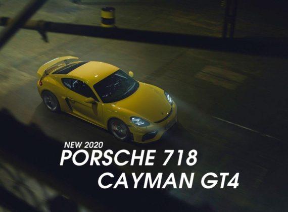 ยลโฉม Porsche 718 Cayman GT4 2020