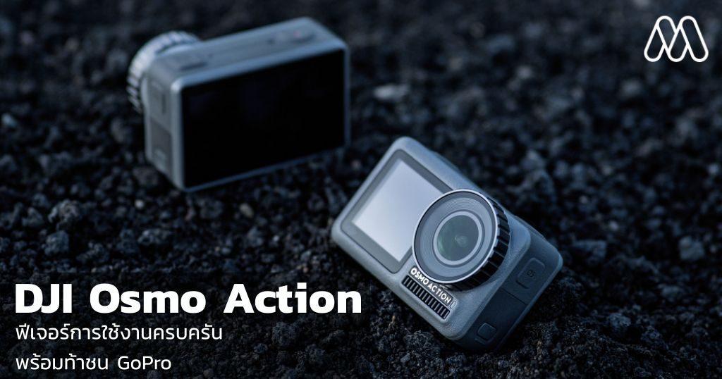 [รีวิว] DJI Osmo Action ฟีเจอร์การใช้งานครบครัน พร้อมท้าชน GoPro