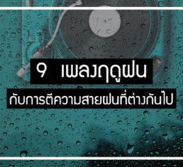 9 เพลงฤดูฝน กับการตีความสายฝนที่ต่างกันไป
