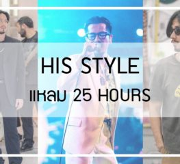 His Style  แหลม 25 Hours