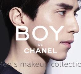 อัพลุคหล่อด้วยคอลเลคชั่นเมคอัพสำหรับผู้ชายจากแบรนด์ Chanel